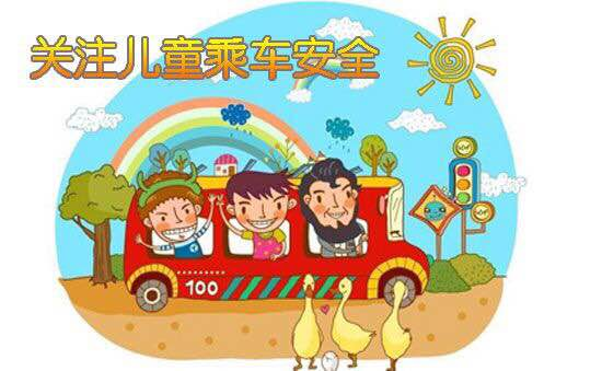 关注儿童乘车安全宣传画